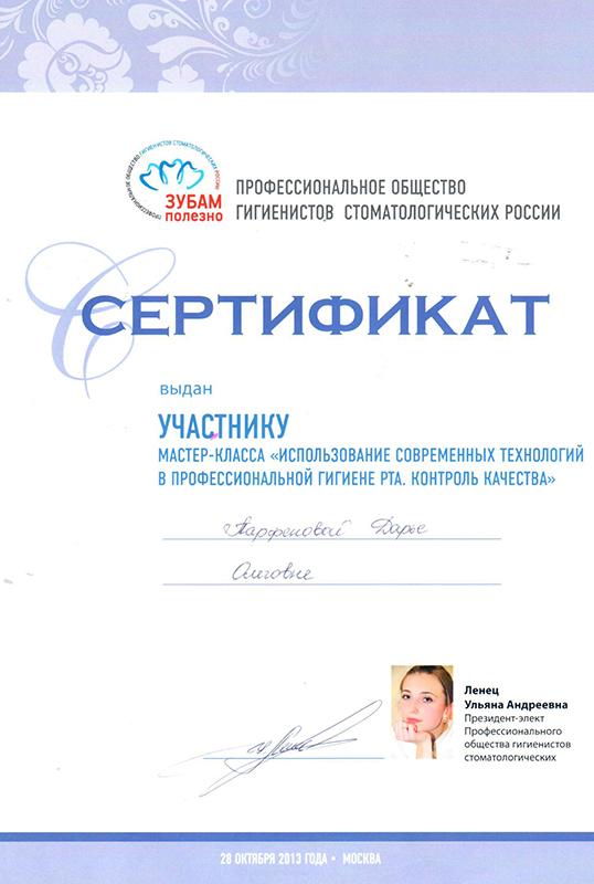 сертификат мастер-класс по гигиене Парфенова