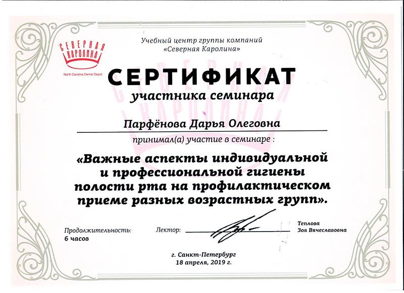 сертификат отбеливание Парфенова
