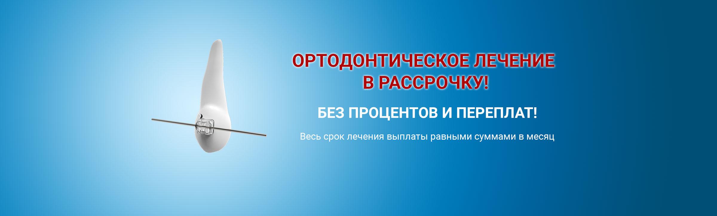 акция ортодонтия в рассрочку стоматология