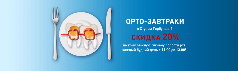 акция орто завтраки стоматология