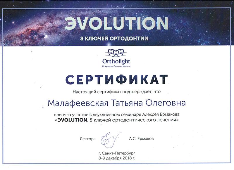 сертификат эволюшн