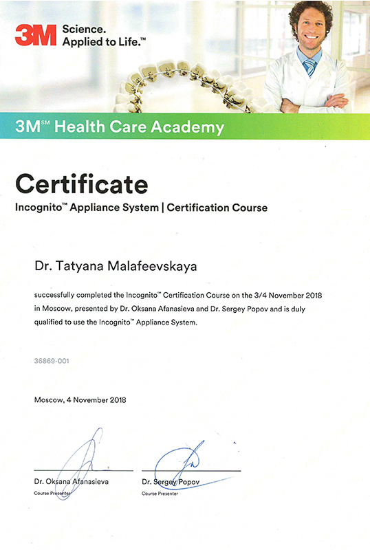 сертификат брекеты инкогнито