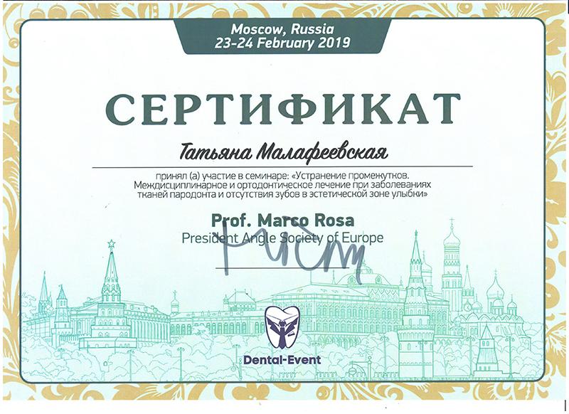 сертификат Марко Роса