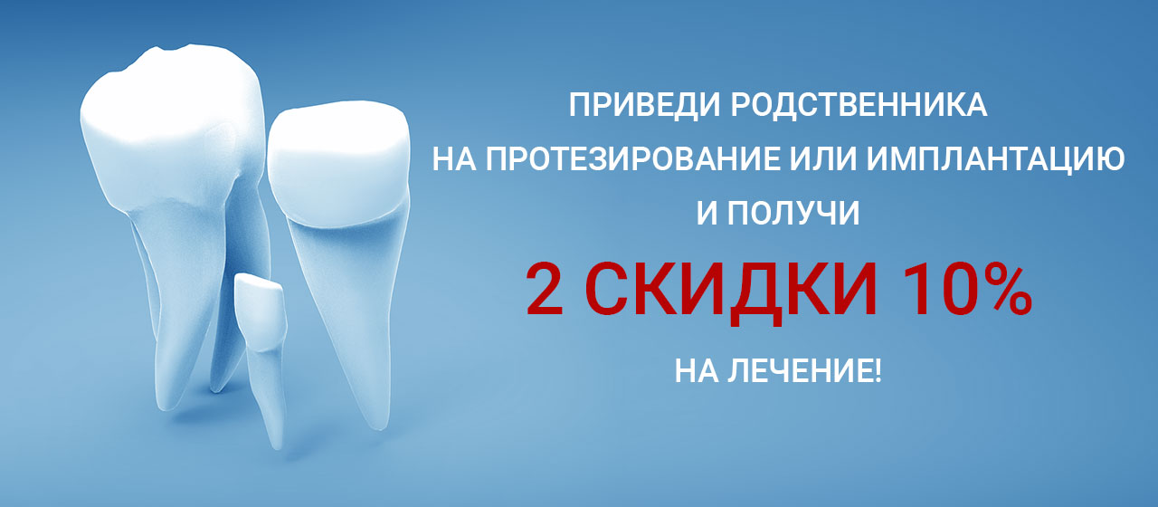 Акция приведи родственника стоматология