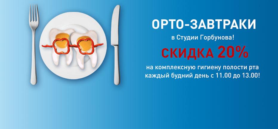 акция орто-завтраки стоматология